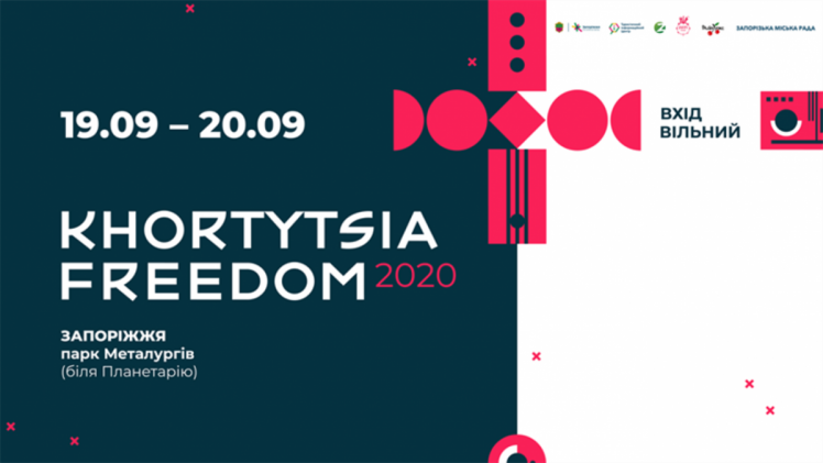 Афіша Khortytsia Freedom