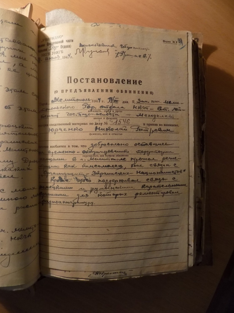 Постанова про пред'явлення обвинувачення Миколі Юрченку