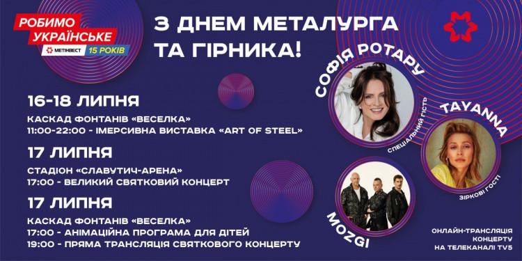 Афиша Дня металлурга в Запорожье