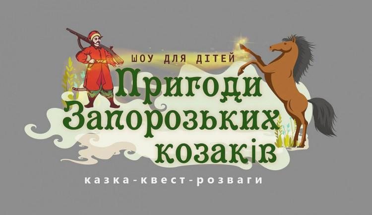 Шоу Приключения запорожских козаков
