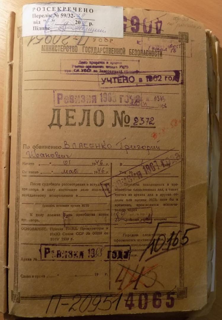 Дело Григория Власенко