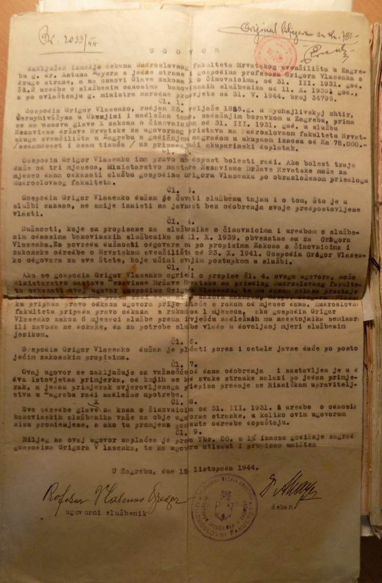 Трудовой договор с Загребским университетом